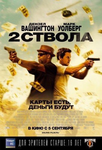 Два ствола / 2 Guns (2013) BDRip