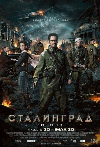 Сталинград (2013) BDRip