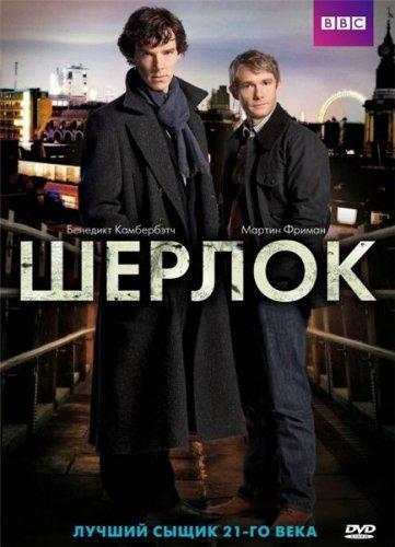 Шерлок / Sherlock (2014) HDTVRip Сезон - 3