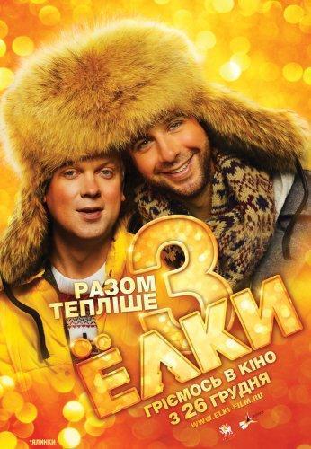 Ёлки 3 (2013) DVDRip