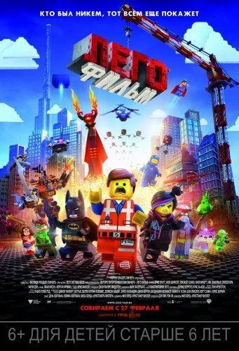 Лего. Фильм / The Lego Movie (2014) HDRip