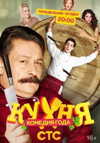 Кухня (2012-...) Сезон 1 - 3