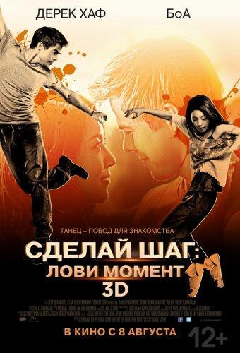 Сделай шаг: Лови момент / Make Your Move (2013) HDRip