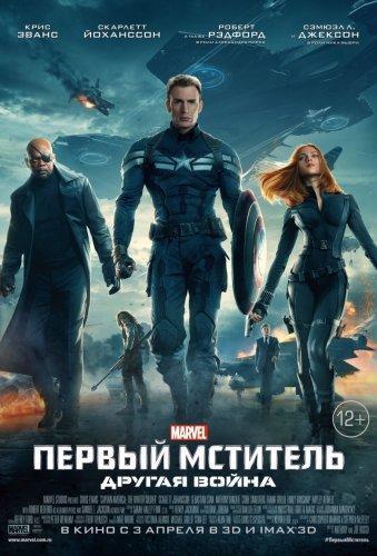 Первый мститель: Другая война / Captain America: The Winter Soldier (2014)  ...