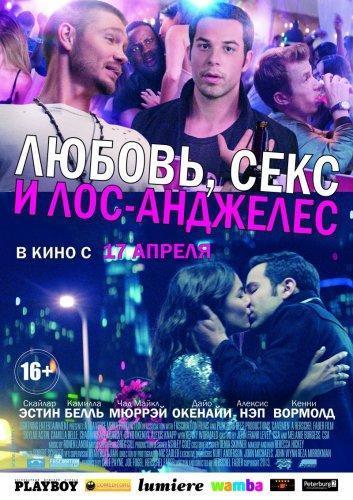 Любовь, секс и Лос-Анджелес / Cavemen (2013) HDRip