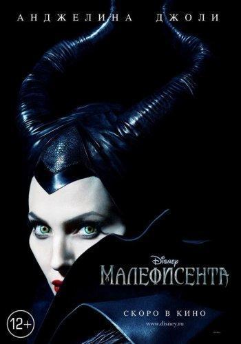Малефисента / Maleficent (2014) DVDRip