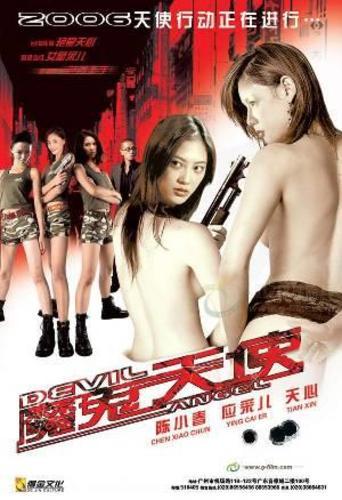Смертоносные ангелы / Lethal Angels / Devil Angel (2006) DVDRip