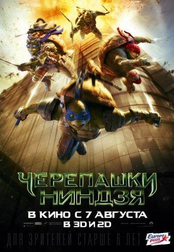 Черепашки-ниндзя / Teenage Mutant Ninja Turtles (2014) CAMRip PROPER