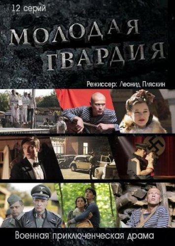 Молодая гвардия (2015) сериал