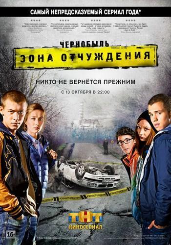 Чернобыль. Зона отчуждения (все серии) сериал