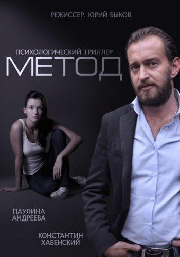сериал МЕТОД (2015) все серии