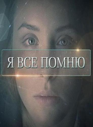 Я все помню Все серии (2015) сериал