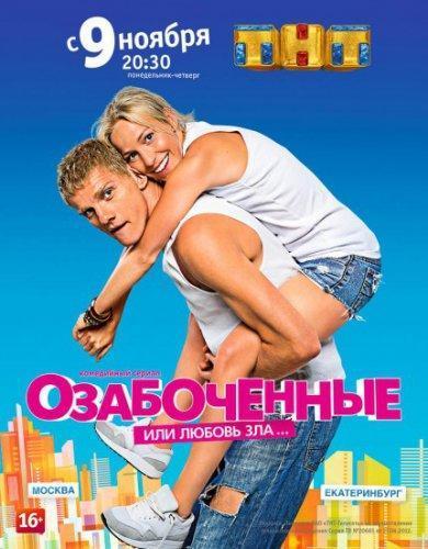 Озабоченные, или Любовь зла Все серии (2015) сериал