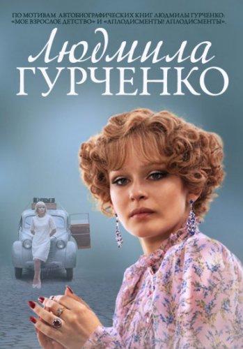Людмила Гурченко все серии (2015) сериал