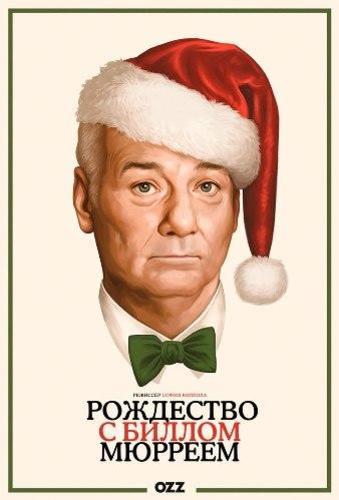 Очень Мюрреевское Рождество (2015)