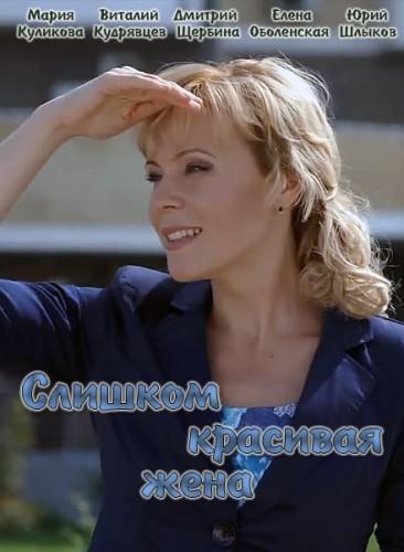 Слишком красивая жена Все серии сериал