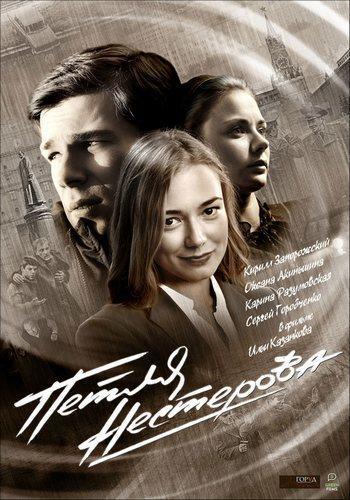 Петля Нестерова Все серии (2015) сериал