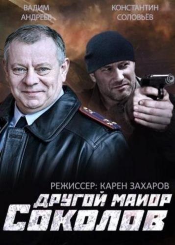 Другой майор Соколов Все серии (2015) сериал
