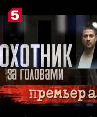 Охотник за головами Все серии (2015) сериал