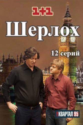 Шерлох (2015-2016) Все серии