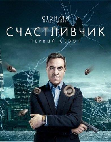 Счастливчик 2 сезон (2016) Все серии сериал