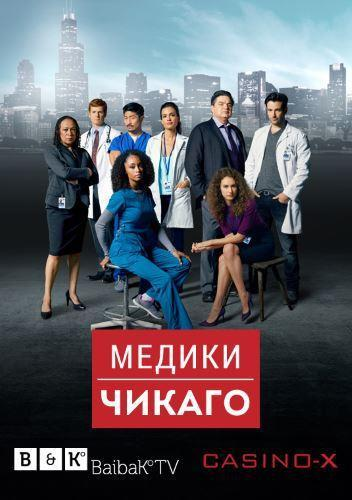 Медики Чикаго (2015) Все серии сериал