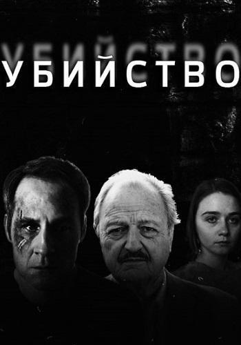 Убийство / Murder (2016) Все серии сериал