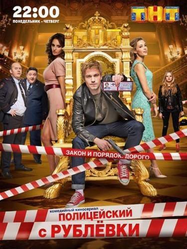 Полицейский с рублёвки (2016) Все серии сериал