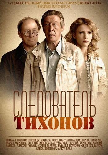 Следователь Тихонов (2016) Все серии сериал