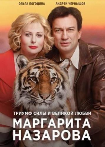 Маргарита Назарова (2016) Все серии сериал