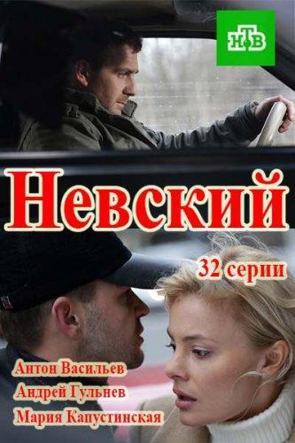 Невский (2014) Все серии сериал