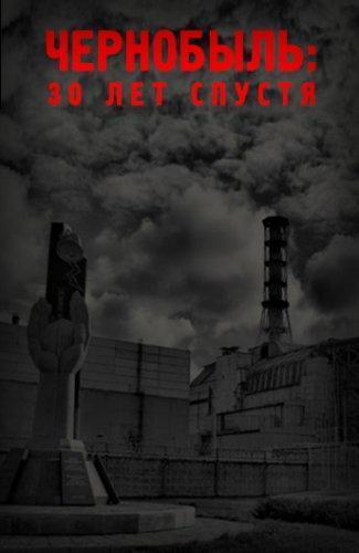 Чернобыль: 30 лет спустя / Chernobyl 30 Years On (2015)