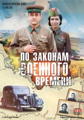 По законам военного времени 3 сезон (2019)