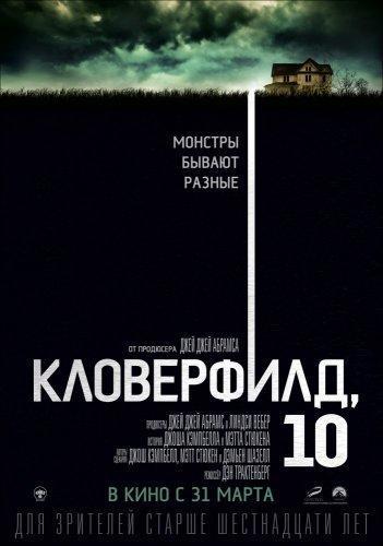 Кловерфилд 10 (2016)