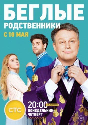 Беглые родственники (2016) Все серии сериал
