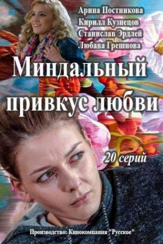Миндальный привкус любви (2015) Все серии сериал