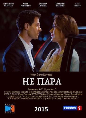 Не пара (2015) Все серии сериал