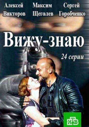 Вижу-Знаю (2016) Все серии сериал