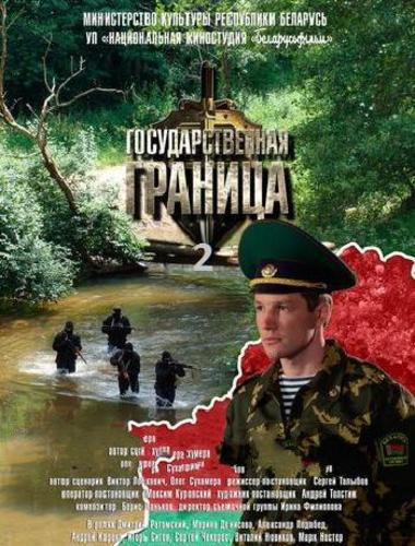 Государственная граница Сезон 2 (2014-2015) Все серии