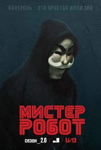 Мистер Робот 1 2 3 Сезон (2017)