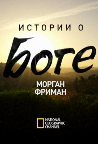National Geographic. Морган Фримен. Истории о Боге (2016)