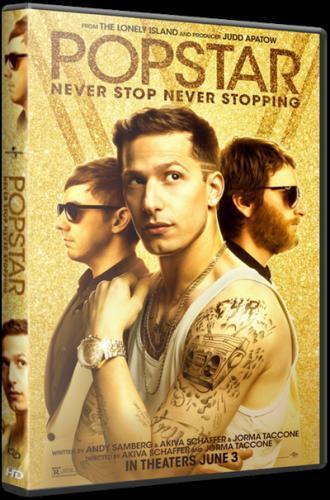 Поп-звезда: не переставай, не останавливайся (2016)