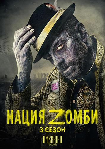 Нация Z 4 сезон (2017)