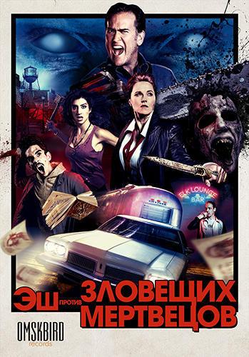 Эш против Зловещих мертвецов Сезон 2 (2016) Все серии