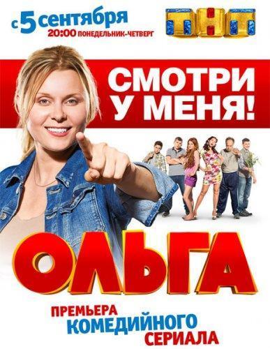 Ольга (2016) Все серии сериал