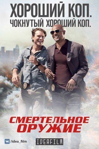 Смертельное оружие Сезон 1 серия 12 (2016)