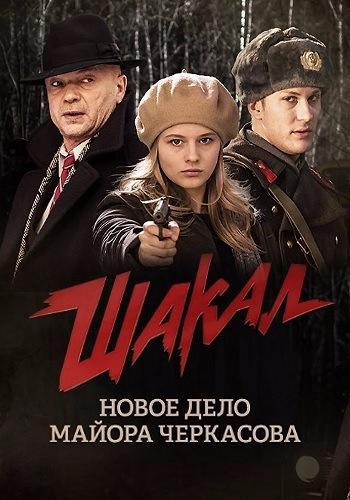 Шакал (2016) Все серии