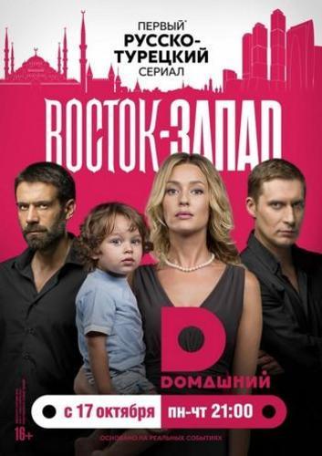 Восток-Запад 2 сезон (2018)