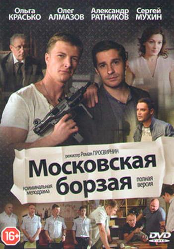 Московская борзая 2 сезон (2018)