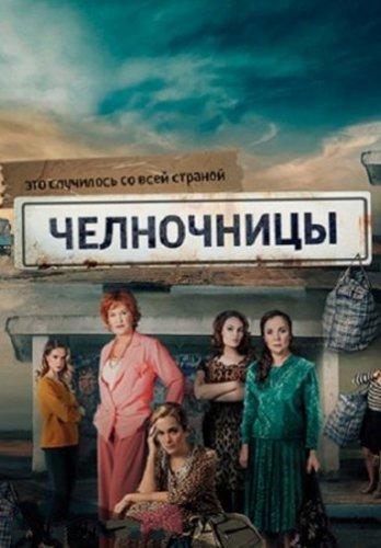 Челночницы 2 сезон (2018)